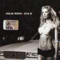 Julia Kova - Это я