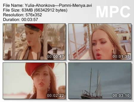 Юлия Ахонькова - Помни меня